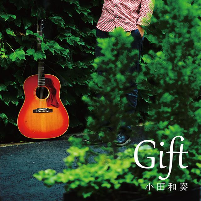 小田和奏「Gift」