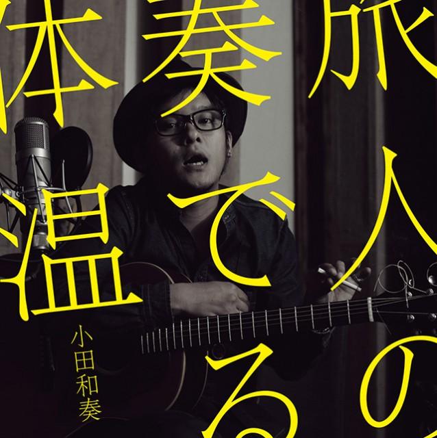 小田和奏「旅人の奏でる体温」
