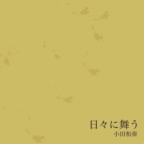 小田和奏「日々に舞う」