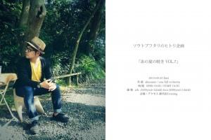 2015.05.23 (Sat) 新代田Crossing あの夏の続き vol.7