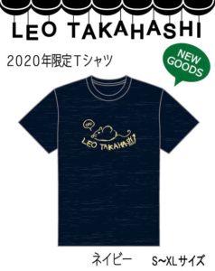 高橋レオ 2020年限定Tシャツ